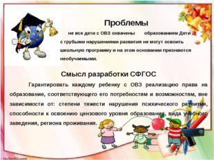 Проблемы не все дети с ОВЗ охвачены образованием Дети с грубыми нарушениями