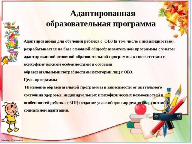 Адаптированная образовательная программа Адаптированная для обучения ребенка...
