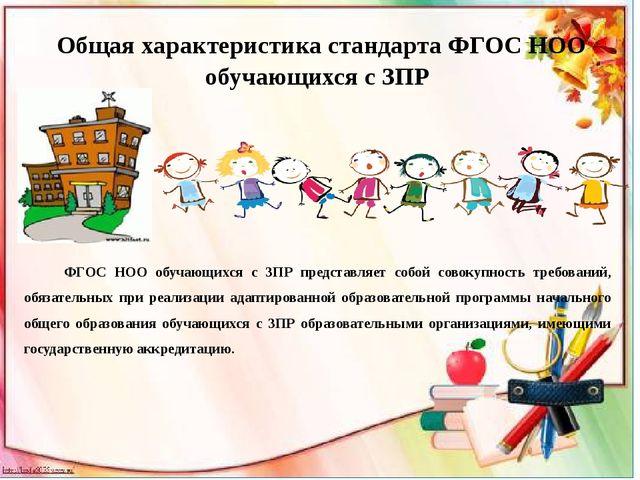 Общая характеристика стандарта ФГОС НОО обучающихся с ЗПР ФГОС НОО обучающих...