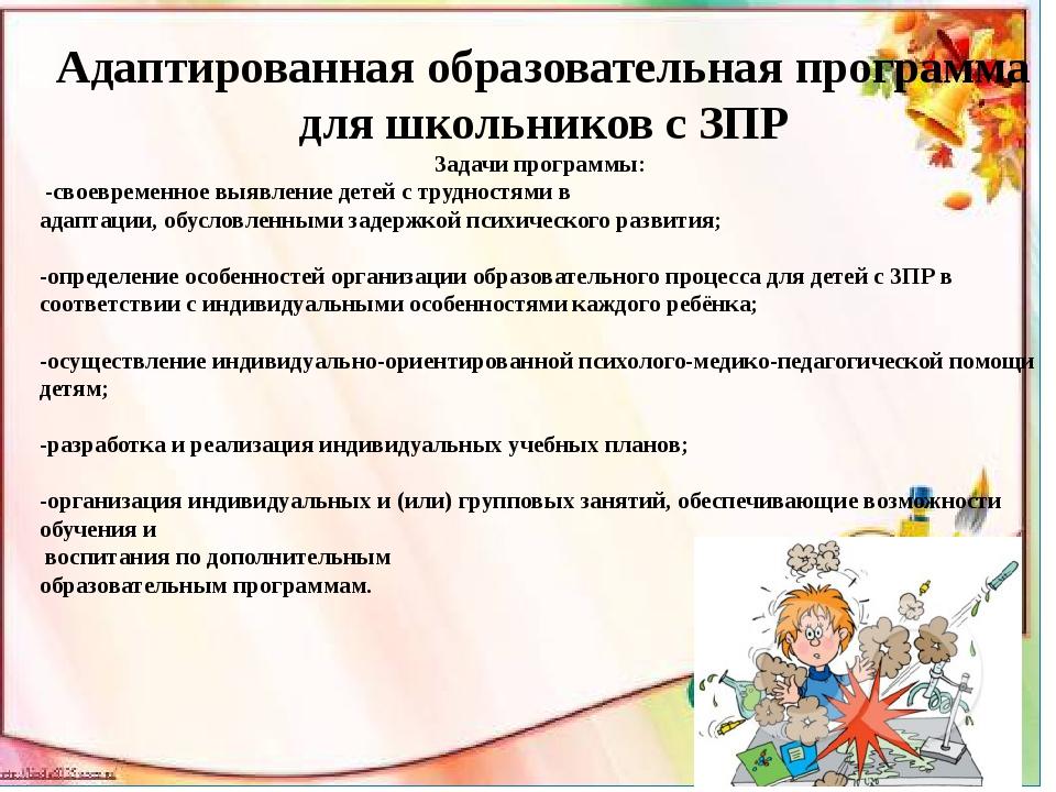 Адаптированная образовательная программа для школьников с ЗПР Задачи програм...
