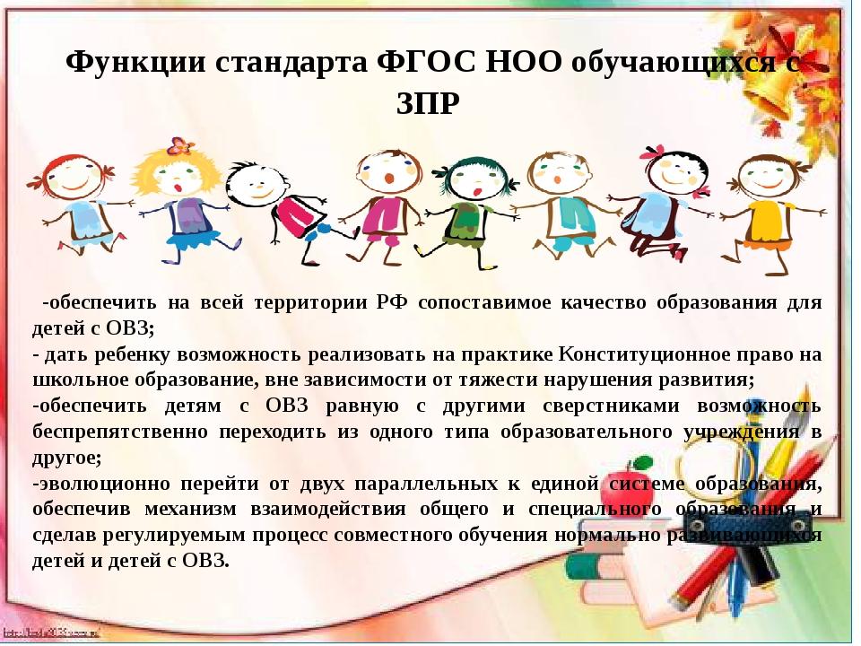 Функции стандарта ФГОС НОО обучающихся с ЗПР -обеспечить на всей территории...