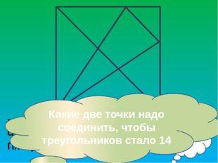 Треугольников -? Четырехугольников -? Пятиугольников -? 1 12 8 Какие две точ
