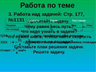 Работа по теме 3. Работа над задачей: Стр. 177, №1131 Прочитайте задачу. Чему