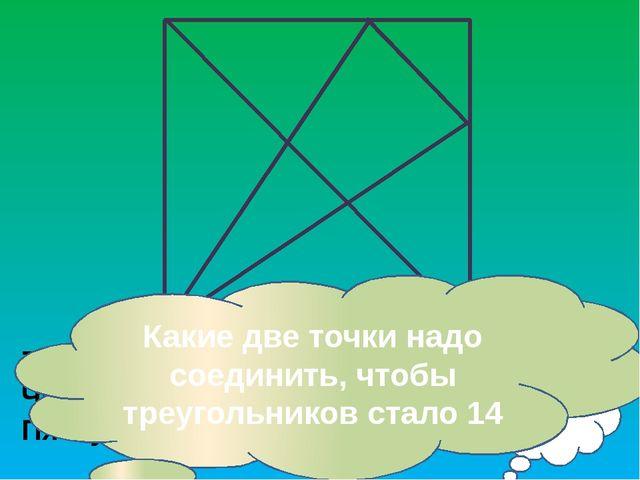 Треугольников -? Четырехугольников -? Пятиугольников -? 1 12 8 Какие две точ...