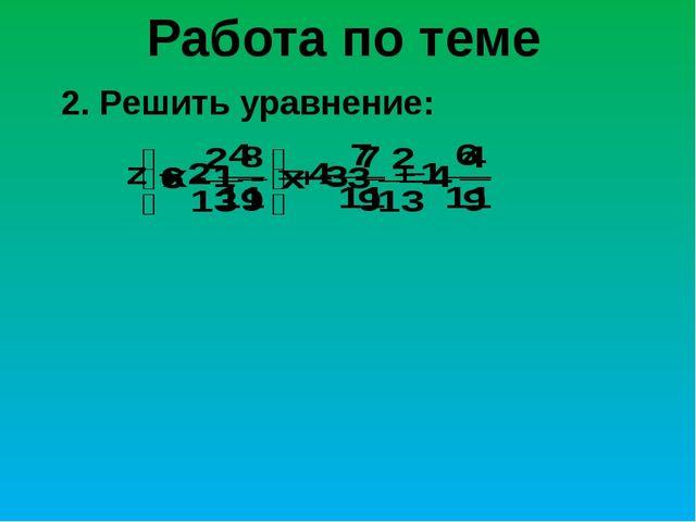 Работа по теме 2. Решить уравнение: