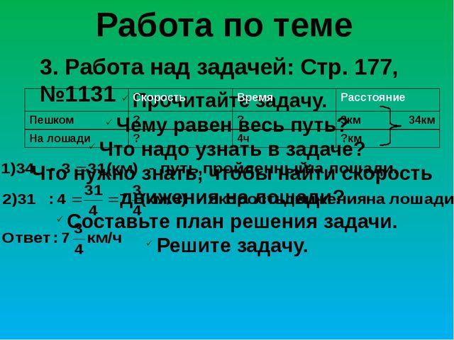 Работа по теме 3. Работа над задачей: Стр. 177, №1131 Прочитайте задачу. Чему...