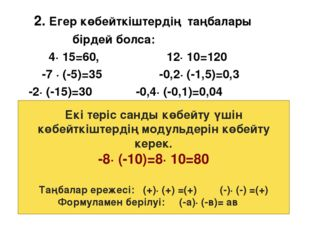 2. Егер көбейткіштердің таңбалары бірдей болса: 4· 15=60, 12· 10=120 -7 · (-