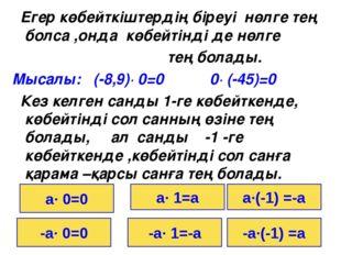 Егер көбейткіштердің біреуі нөлге тең болса ,онда көбейтінді де нөлге тең бо