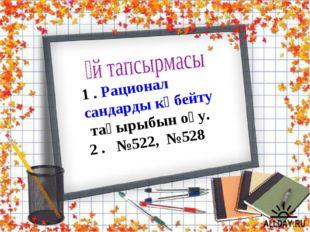 1 . Рационал сандарды көбейту тақырыбын оқу. 2 . №522, №528