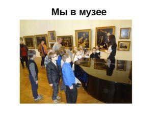Мы в музее