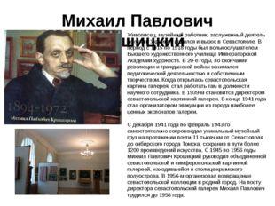 Михаил Павлович Крошицкий Живописец, музейный работник, заслуженный деятель и