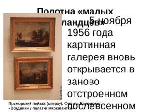 Полотна «малых Голландцев» 5 ноября 1956 года картинная галерея вновь открыва