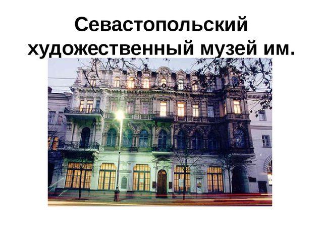 Севастопольский художественный музей им. М. П. Крошицкого