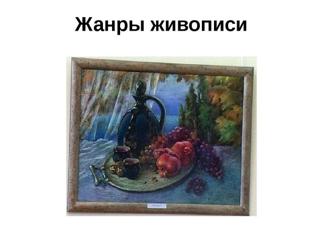 Жанры живописи