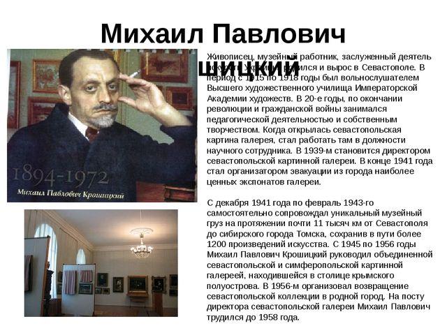 Михаил Павлович Крошицкий Живописец, музейный работник, заслуженный деятель и...