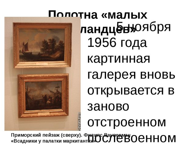 Полотна «малых Голландцев» 5 ноября 1956 года картинная галерея вновь открыва...