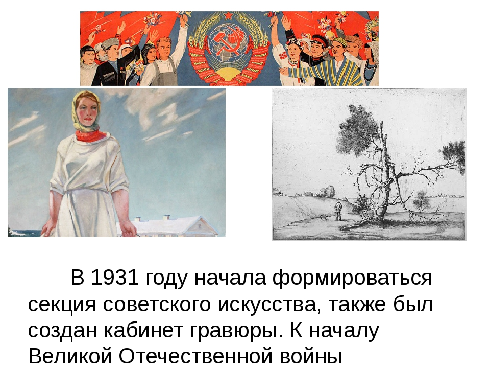 В 1931 году начала формироваться секция советского искусства, также был созд...