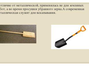 В отличие от металлической, применялась не для земляных работ, а во время про