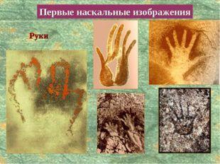 Первые наскальные изображения Руки