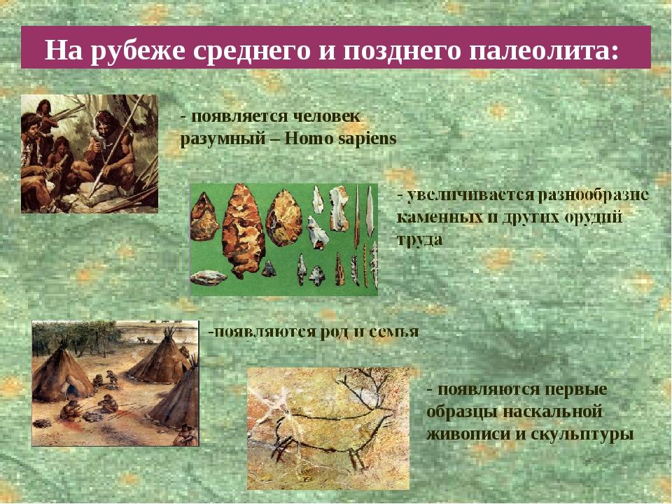 На рубеже среднего и позднего палеолита: - появляются первые образцы наскальн...