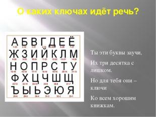 О каких ключах идёт речь? Ты эти буквы заучи, Их три десятка с лишком. Но для