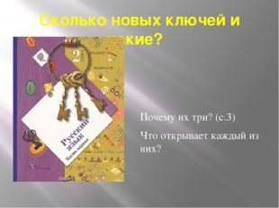 Сколько новых ключей и какие? Почему их три? (с.3) Что открывает каждый из них?