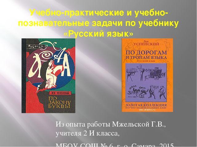 Учебно-практические и учебно-познавательные задачи по учебнику «Русский язык»...