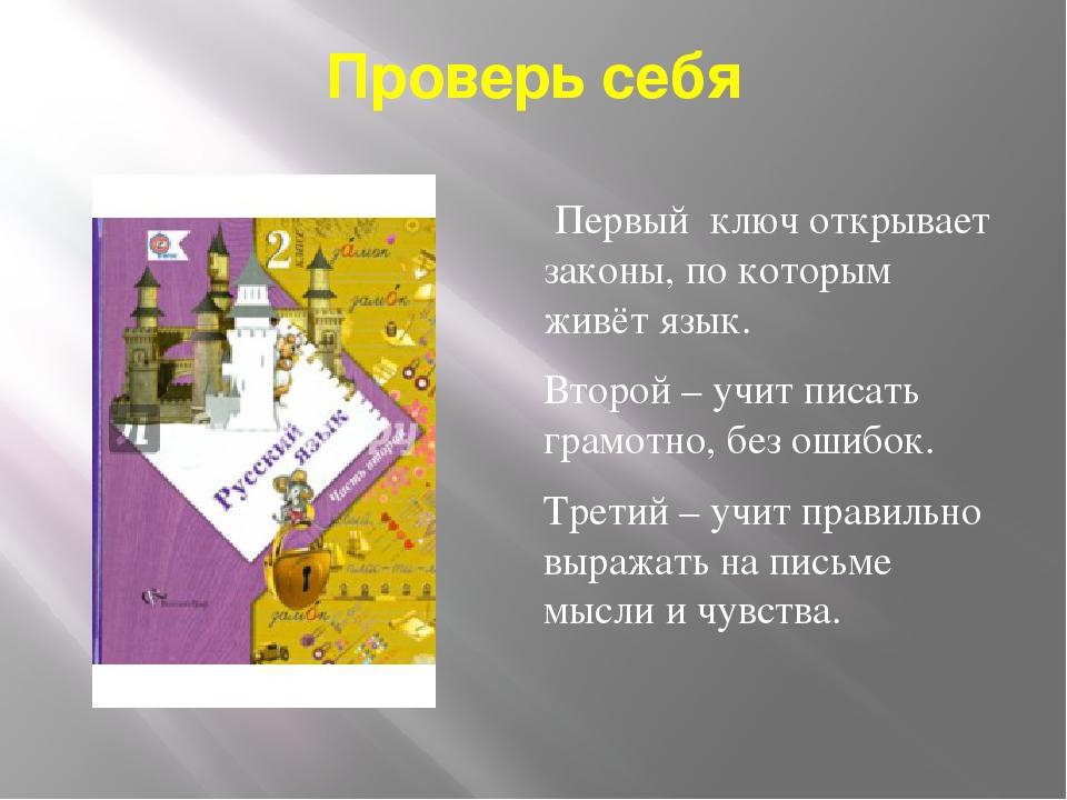 Проверь себя Первый ключ открывает законы, по которым живёт язык. Второй – уч...