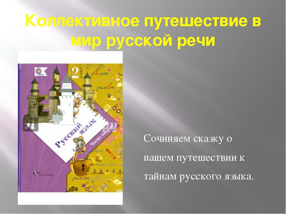 Коллективное путешествие в мир русской речи Сочиняем сказку о нашем путешеств...