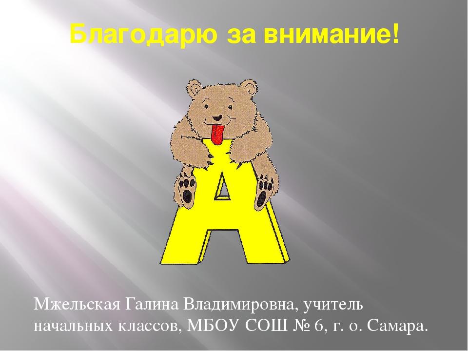 Благодарю за внимание! Мжельская Галина Владимировна, учитель начальных класс...