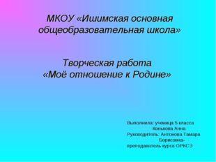 МКОУ «Ишимская основная общеобразовательная школа» Творческая работа «Моё отн