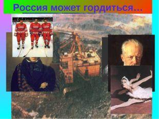 Россия может гордиться… Куликовская битва