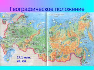 Географическое положение 17,1 млн. кв. км