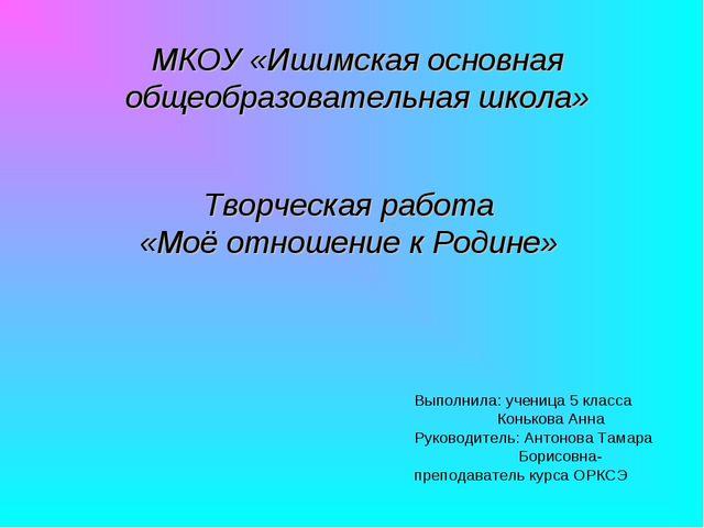 МКОУ «Ишимская основная общеобразовательная школа» Творческая работа «Моё отн...