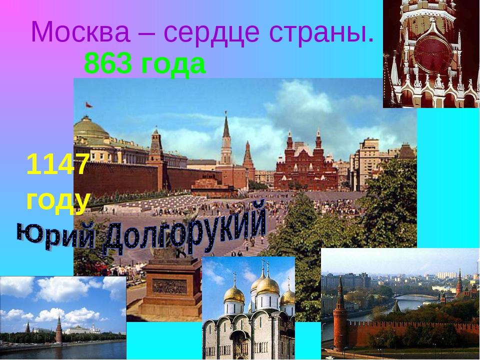 Москва – сердце страны. 1147 году 863 года