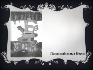 Памятный знак в Перми