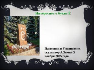 Памятник в Ульяновске, скульптор А.Зимин 3 ноября 2005 года Интересное о букв