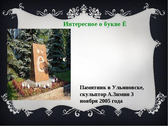 Памятник в Ульяновске, скульптор А.Зимин 3 ноября 2005 года Интересное о букв...