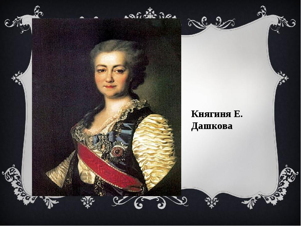 Княгиня Е. Дашкова