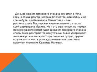 День рождения граненого стакана случился в 1943 году, в самый разгар Великой