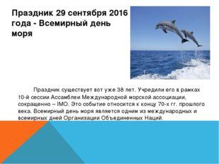Праздник 29 сентября 2016 года - Всемирный день моря Праздник существует вот