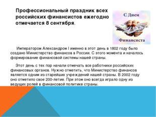 Профессиональный праздник всех российских финансистов ежегодно отмечается 8 с