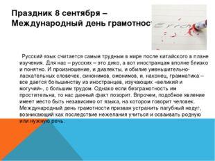 Праздник 8 сентября – Международный день грамотности Русский язык считается с