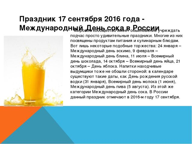 Праздник 17 сентября 2016 года - Международный День сока в России Мировое соо...
