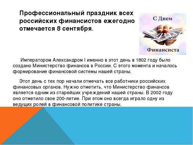Профессиональный праздник всех российских финансистов ежегодно отмечается 8 с...