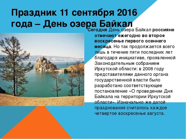Праздник 11 сентября 2016 года – День озера Байкал СегодняДень озера Байкал...