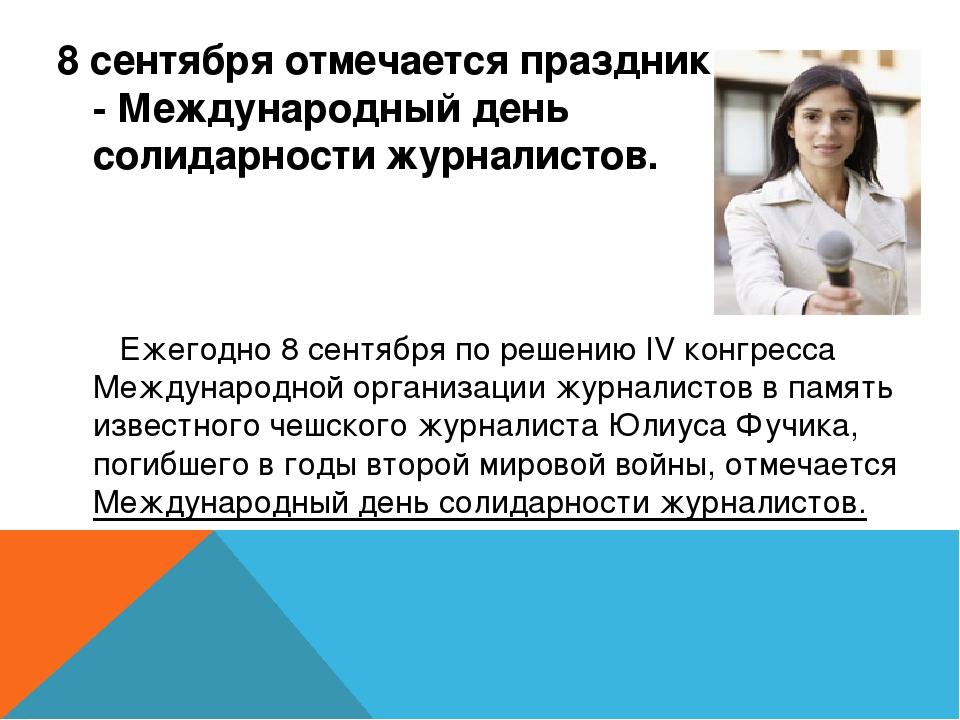 8 сентября отмечается праздник - Международный день солидарности журналистов....