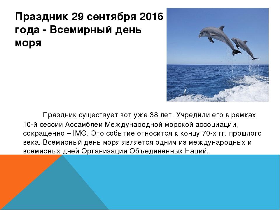Праздник 29 сентября 2016 года - Всемирный день моря Праздник существует вот...