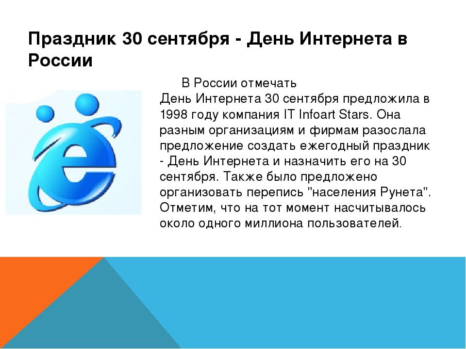 Праздник 30 сентября - День Интернета в России В России отмечатьДень Интерне...
