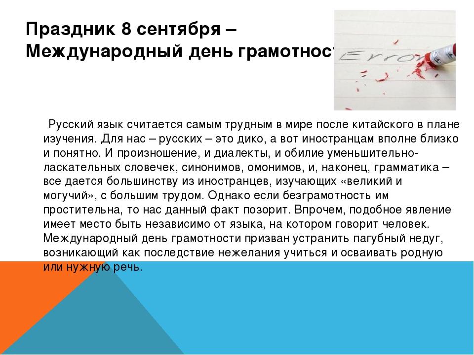 Праздник 8 сентября – Международный день грамотности Русский язык считается с...